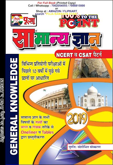 Puja Samanya Gyan (General Knowledge) - 2019 PDF