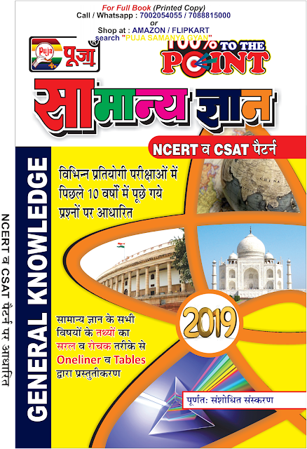 Puja Samanya Gyan (General Knowledge) - 2019 PDF