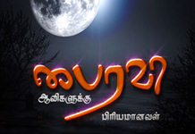Bhairavi Sun TV Serial