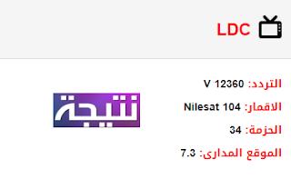 تردد قناة ال دي سي LDC الجديد 2018 على النايل سات