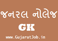 You Need To Know: General Knowledge and Janvajevu (Gujarati)
