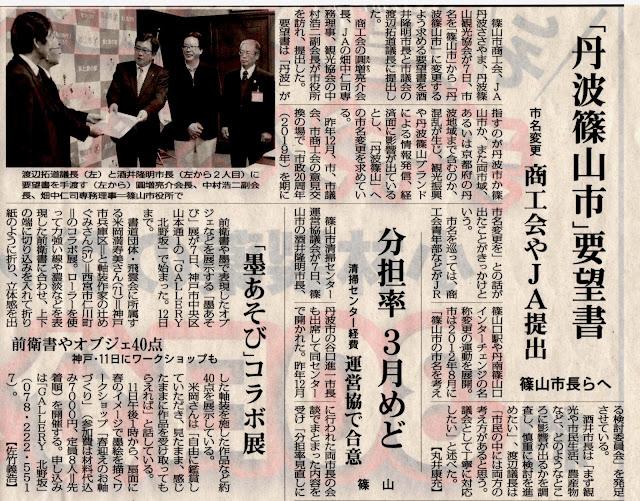 Memorandum di Cosan: 丹波篠山市?