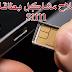 كيفية إصلاح خطأ في اكتشاف بطاقة SIM على هاتف بنظام Android