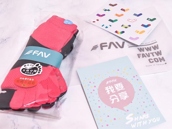 開箱 ▍100%台灣製造:襪子專家FAV飛爾美穿著心得