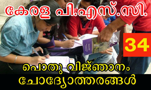 Kerala PSC General Knowledge Questions - പൊതു വിജ്ഞാനം (34)