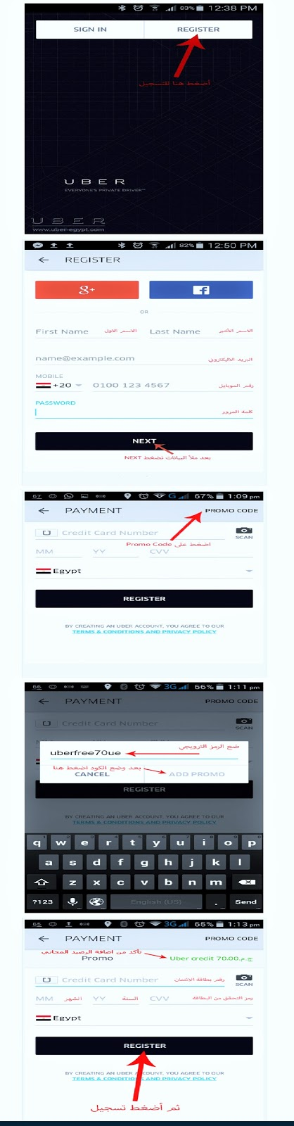 تحميل وشرح استخدام تطبيق اوبر مع 70 جنية رصيد مجانا
