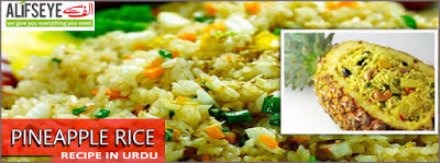 Pineapple Rice Recipe in Urdu