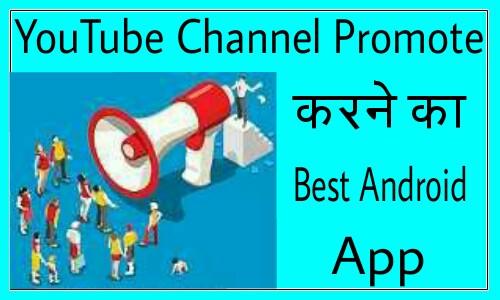 YouTube Channel Promote Karne Ka Best Android App - ShoutMeSolution