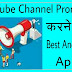 YouTube Channel Promote Karne Ka Best Android App