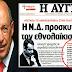 ΤΡΕΛΑ! Ο ΣΥΡΙΖΑ ...ηράσθη ξαφνικά (μέσω της «Αυγής») τον Kώστα Σημίτη