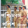 West-Bengal-Police-Recruitment-2018-Latest-Police-recruitment