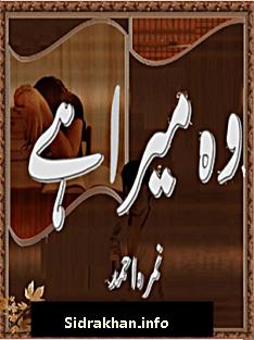 Wo mera Hai By Nimra Ahmed