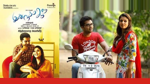 Simbu and Nayanthara's 'Idhu Namma Aalu