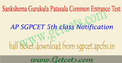 APGPCET hall ticket 2020 download for ap gurukulam 5th class entrance