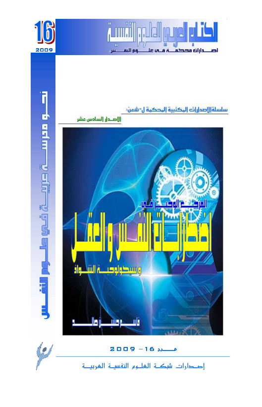 تحميل كتاب إضطرابات النفس و العقل pdf