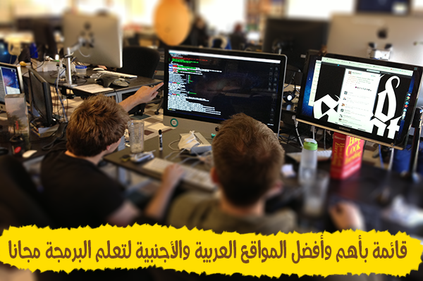 قائمة بأهم وأفضل المواقع العربية والأجنبية لتعلم البرمجة مجانا
