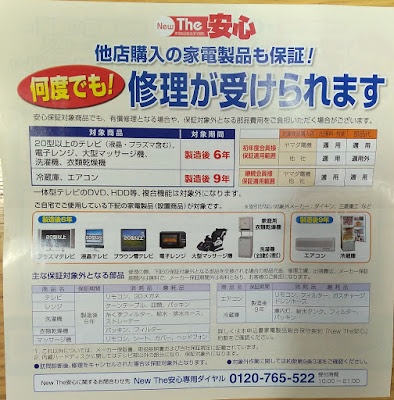 NewThe安心 (家電製品総合保守契約)