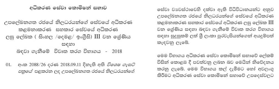 Open Competitive Examination for Recruitment to Court Stenographer (Sinhala /Tamil/ English) Grade III of Court Management Assistants' Service in the Scheduled Public Officers' Service - 2018