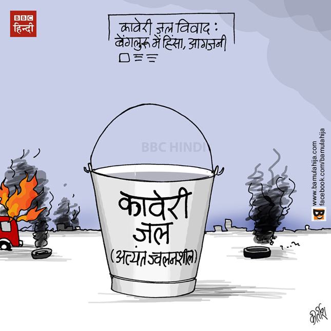 cauvery dispute, caroons on politics, indian political cartoon, bbc cartoon, daily Humor