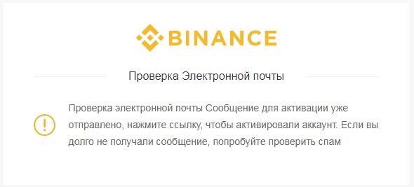 Регистрация в Binance 3
