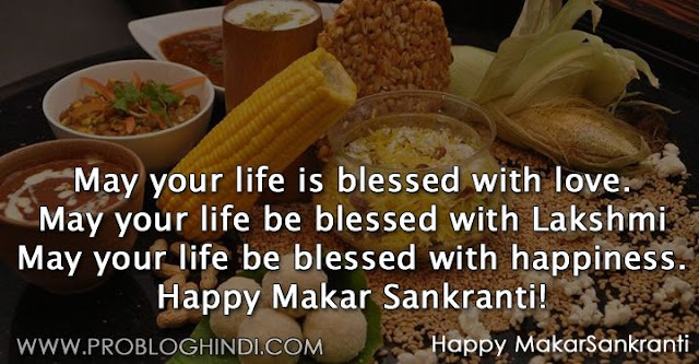 happy makar sankranti shayari, happy makar sankranti status, happy makar sankranti messages, happy makar sankranti quotes, happy makar sankranti wishes, happy makar sankranti video, happy makar sankranti photos, happy makar sankranti sms, makar sankranti greeting cards, makar sankranti wallpaper