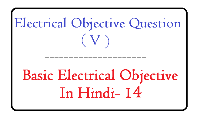 electrician theory in hindi,electrical objective questions for competitive exams,ccc objective question in hindi,iti electrician objective type questions answers in hindi,iti electrician question answers in hindi,iti electrician questions with answer in hindi,objective type questions in electrical engineering diploma level pdf,electrical engineering objective questions by j.b gupta free pdf