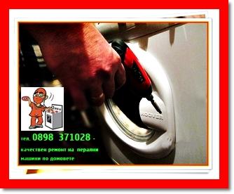 Ремонт на силова платка на пералня Indesit, сервиз, пералня, платката на пералня, ремонтира, ремонт, перални, майстор, поправка, Ремонт на перални по домовете , инж.Станев, Ремонт на перални, Ремонт на силова платка на пералня, Ремонт на пералня Indesit, силова платка, платка,ремонт на платка,