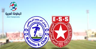مشاهدة مباراة النجم الساحلي والرمثا بث مباشر بتاريخ 28-09-2018 البطولة العربية للأندية