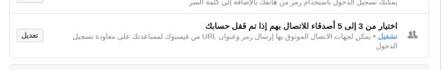 طريقة خطيرة جدا ل اختراق حسابات الفيسبوك !!!
