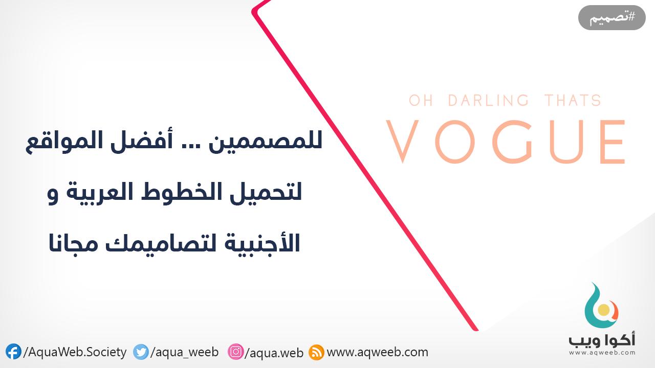 للمصممين ... أفضل المواقع لتحميل الخطوط العربية و الأجنبية لتصاميمك مجانا