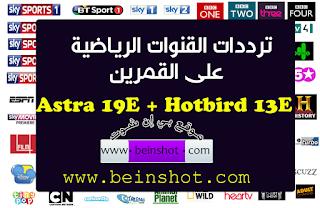 ترددات القنوات الرياضية على القمرين المهمين : Astra 19E + Hotbird 13E