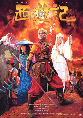 Journey to the West, TV series 2007