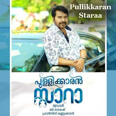 Oru Kavalam Painkili Song Lyrics From Pullikkaran Staraa