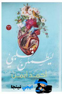 كتاب ليطمئن قلبي pdf