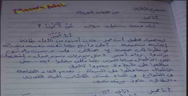 مراجعة ليلة الامتحان عربى اولى ابتدائى ترم اول 2020