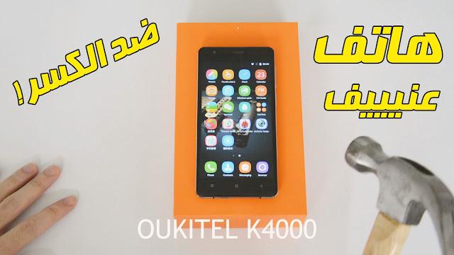 أرخص هاتف ضد الكسر ببطارية عملاقة أتحداك تجيب مثلو oukitel k4000