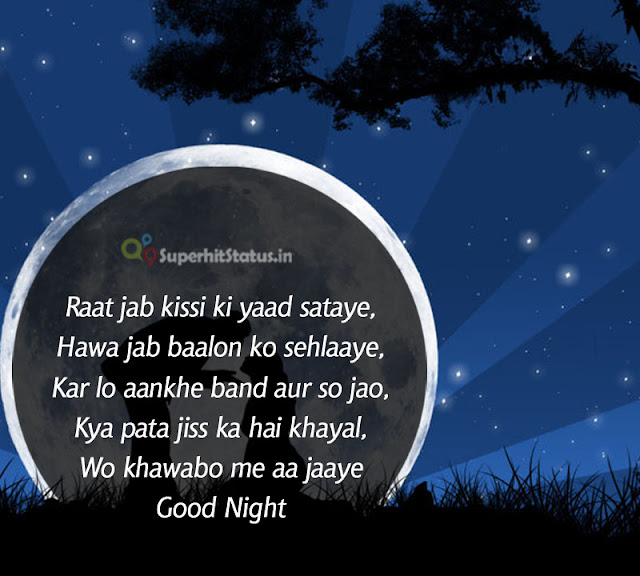 good Night SMS Shayari pics