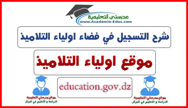 شرح التسجيل في فضاء اولياء التلاميذ tharwa.education.gov.dz