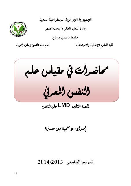 تحميل محاضرات مقياس - علم النفس المعرفي -  PDF