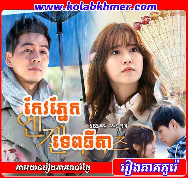 Keo Pnek Tep Thida  [20 End]
