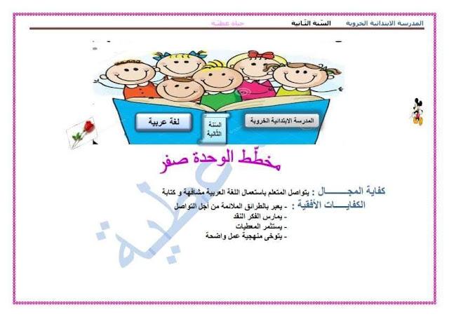 مخطط الوحدة صفر لغة عربية للسنة الثانية .. عمل للزميلة حياة عطية