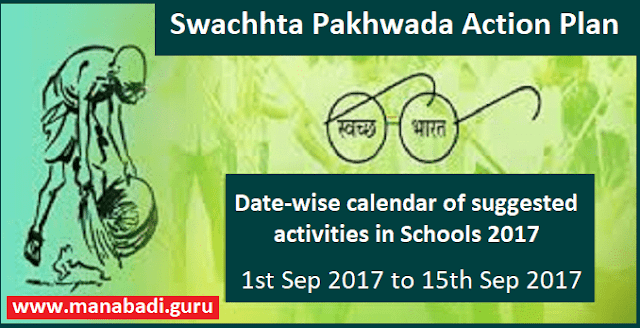 TS Schools, Swachhta Pakhwada, Action Plan, ts schedule, TS Activities, Swachhta Shapath Day, Swachhta Awareness Day, Personal Hygiene Day, Toilet Awareness Day