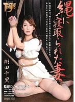 (Re-upload) GTJ-037 縄に寝取られた妻 翔田千里