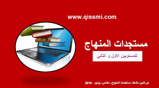 مستجدات المنهاج الدراسي الجديد 2019 للمستويات الأول و الثاني