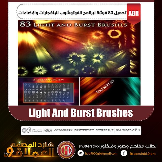 تحميل 83 فرشة لبرنامج الفوتوشوب للإنفجارات والإضاءات Light And Burst Brushes