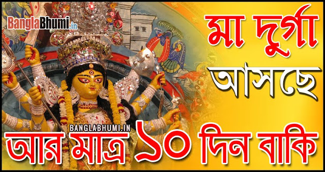 Maa Durga Asche 10 Din Baki - Maa Durga Asche Photo in Bangla