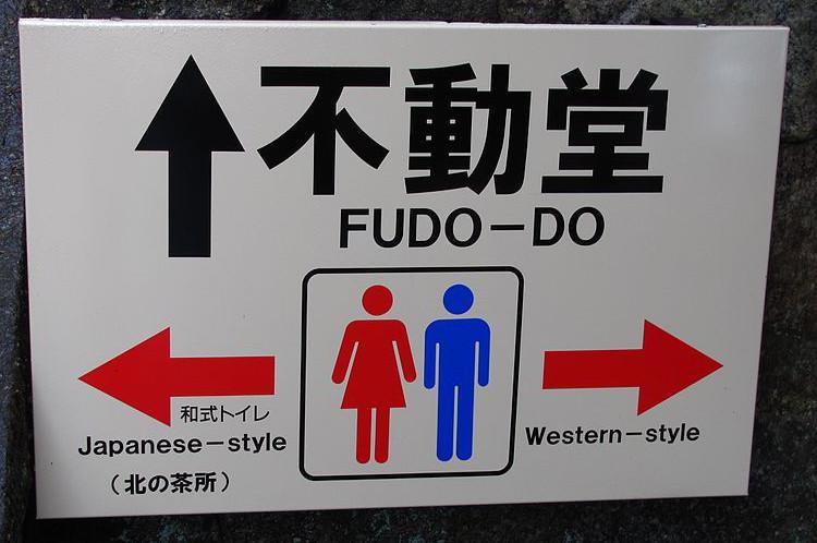 Hướng dẫn sử dụng nhà vệ sinh Nhật Bản cho người Anh 1