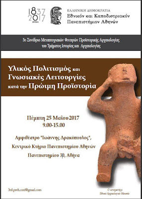 3ο Συνέδριο των Μεταπτυχιακών Φοιτητών Προϊστορικής Αρχαιολογίας