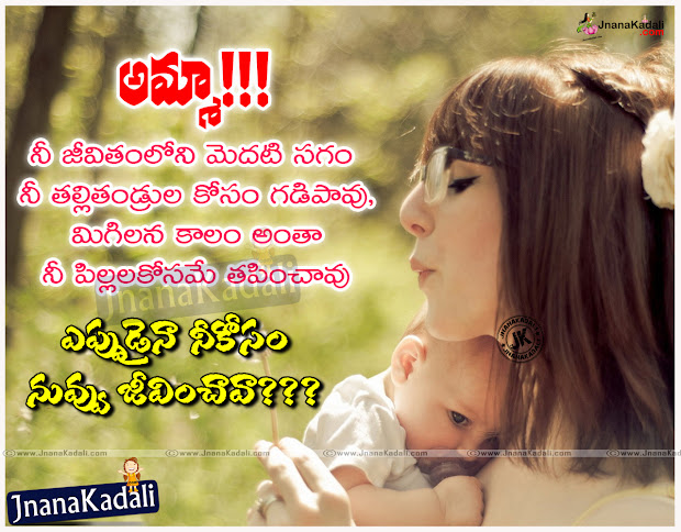 Mother Love Quotes And Sayings In Telugu Language Jnana Vtwctr