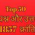 1857 revelation top 50 question           1857 ईसवी की क्रांति के बारे में कुछ महत्वपूर्ण प्रश्न